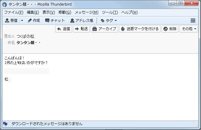 松さんからのメール.jpg